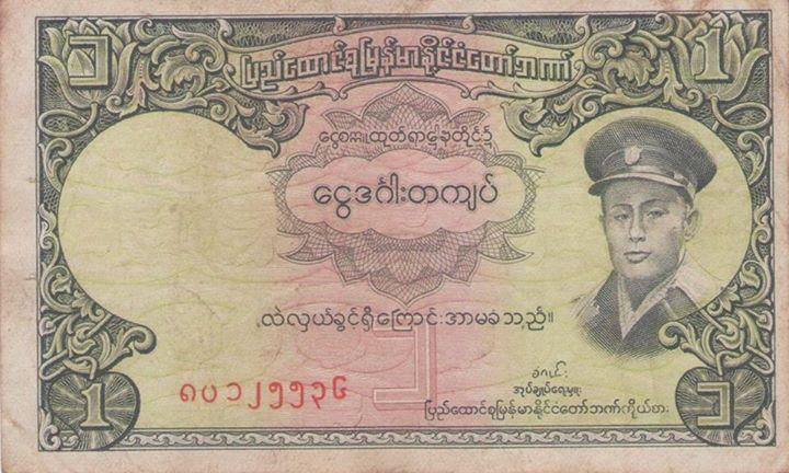 ထိုစဉ်က အမေရိကန် ၁ ဒေါ်လာလျှင် မြန်မာငွေ ၅ ကျပ်မျှသာ