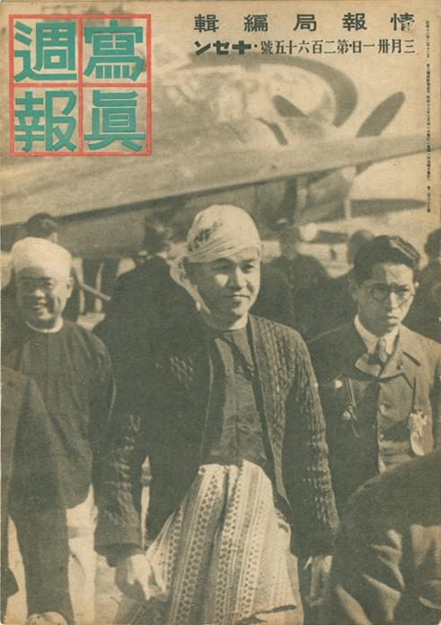 "Cover of ""Shashin Shuho"" Magazine in March 1943"