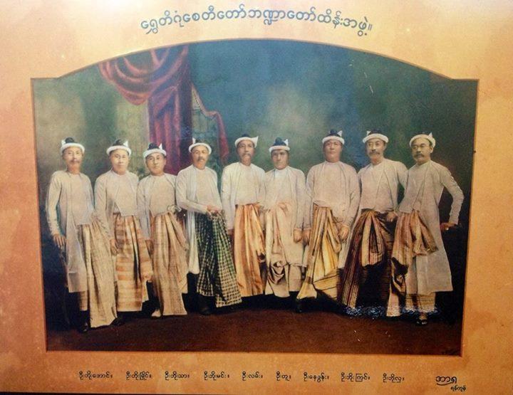Nine distinguished Burmese gentlemen: the Shwedagon Pagoda Trustees c. 1930
